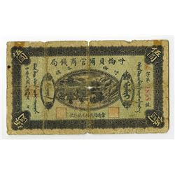 Hulunpeierh Official Currency Bureau, July 1919 Issue Banknote.
