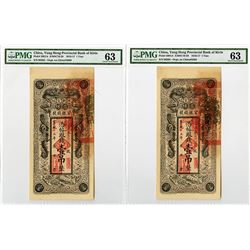 Kirin Yung Heng Provincial Bank, 1916-17 Provisional Issue Sequential Pair.