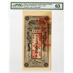 Kirin Yung Heng Provincial Bank, 1916-17 Provisional Issue.