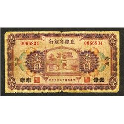 Provincial Bank of Chihli, 1926 Hsuchow/Tientsin Branch Rarity.