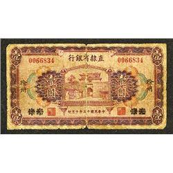 Provincial Bank of Chihli, 1926 Hsuchow/Tientsin Branch Rarity.