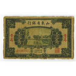 Provincial Bank of Shantung, 1926, Issue Banknote