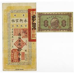 "Yung Heng Provincial Bank of Kirin, 1918 First ""Small Money"" Issue and 1928 Regular Tiao Issue Pair."