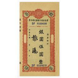 Yunnan Provincial Bank, 1949 Silver Yuan Cashier's Checks Issue.