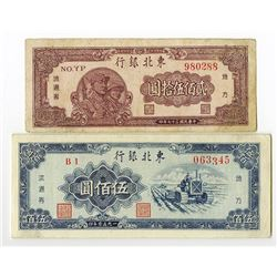Tung Pei Bank of China, 1948 and 1950 Issue Banknote Pair.