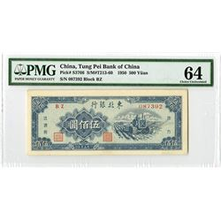 Tung Pei Bank of China, 1950, Issued Note