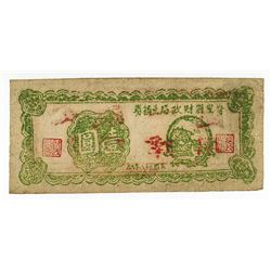 1939 Kelan County Bureau of Finances exchange note 1 yuan. 1939____________