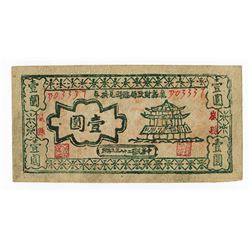 1939 Lan County Bureau of Finances temporary exchange note 1 yuan. 1939_____________