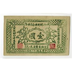 1939 Shenchi County Bureau of Finances Exchange note 1 yuan. 1939____________