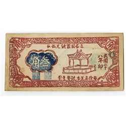 1939 Wuzhai County Bank exchange note 3 jiao. 1939___________