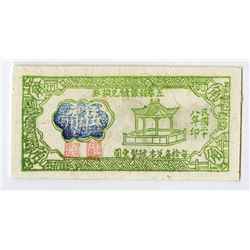 1939 Wuzhai County Bank exchange note 5 jiao. 1939___________