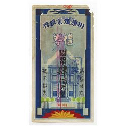 1943 Cultivation Bank of Sichuan and Xikang coupon 400 yuan. 1943____________