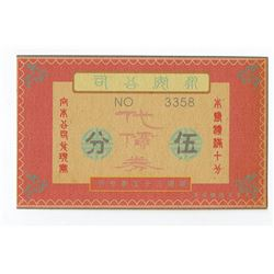 1946 Yong An Company coupon 5 fen. 1946__________