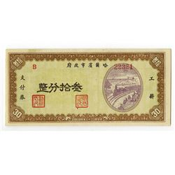 1949 Harbin City Government salary payment note 30 cents. 1949____________30_