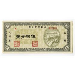 1949 Harbin City Government salary payment note 50 cents. 1949____________50_