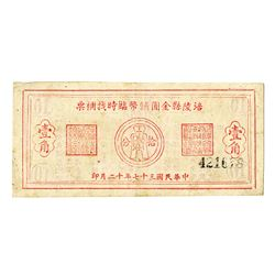 Fuling County Temporary change note 1 Jiao 1948. 1948_______________
