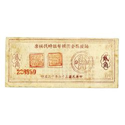 Fuling County Temporary change note 2 Jiao 1948. 1948_______________