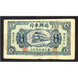 I Hsing Tung Bank, 1919 Local Issue Banknote.