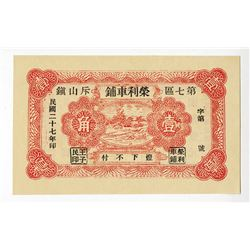 Kong Li Cart Shop, 1938 Local Private Note.