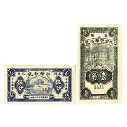 Rong Hua Yu Hao, 1937, Pair of Issued Notes
