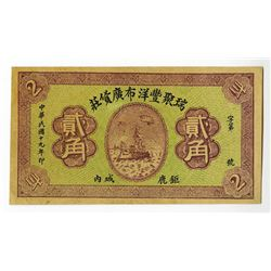 Ruz Fen Cloth Shop, 1930 Issue Banknote.
