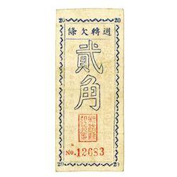 Shehong County Bank Debt Certificate 2 jiao. ___________