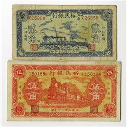 Shou Kuang Yu Min Bank, ca.1940's Banknote Pair.