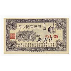"Sun  Co., Ltd., ND (ca.1930's) ""Shanghai"" Scrip Note."