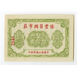 Xiefengchang Silk and Cloth Shop temporary coupon 1 fen no date. _____________