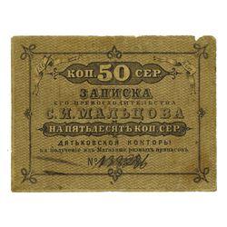 S.I. Maltov 1867 Scrip Certificate.