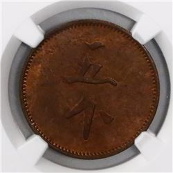 British North Borneo, proof copper 20 cents token, Labuk Tobacco Company, late 1800s, encapsulated N