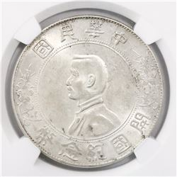 "China (Republic), 1 dollar, (1927), ""memento yuan,"" 6-point stars, encapsulated NGC MS 61."