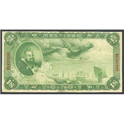 "Peking, China, Federal Reserve Bank of China, one dollar, 1938, series A, ""vulgar wiseman"" issue."