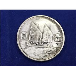 Republic Of China 1/2 Yuan Chinses Junk Coin - Diameter 33mm - Weight 13 Grams