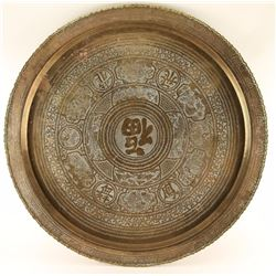 Large Brass Asian Tray