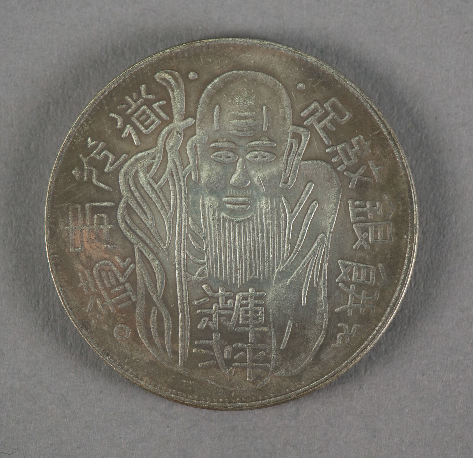 Chinese Silver Coin Old Man