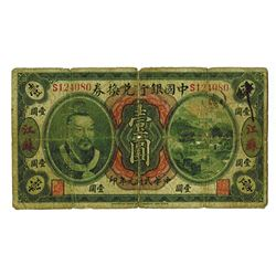 "Bank of China, 1912 ""Kiansu"" Branch Issue Rarity."