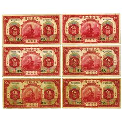 "Bank of Communications, 1914 ""Tientsin"" Branch issue Assortment."