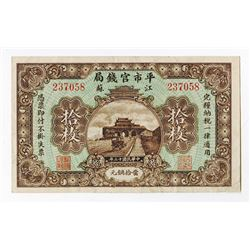 Market Stabilization Currency Bureau, 1924 Copper Coin Issue Banknote