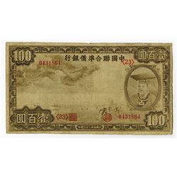 Federal Reserve Bank of China, 1938 (1944), Issued Banknote.