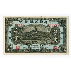 Hsian Shu Kun Native Bank Private Banknote.