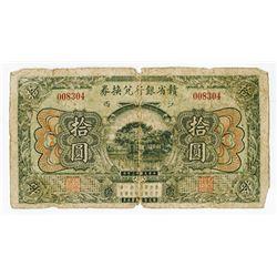 Kan Sen Bank of Kiangsi, 1024 Issue Banknote.