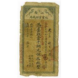 Kiangnan Yu-Ning Government Bank, 1907 Banknote Issue.
