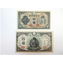 Bank of Japan Banknote Assortment.