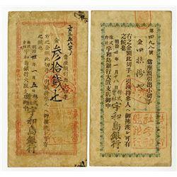 Uwajima Bank, 1897 Banknote Pair.
