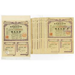Japan, Wartime savings Bond, 1943 & 1944, 10 Yen Bond Series.