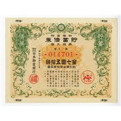 China Campaign Saving Bond, 1940 Series 19, 7 yen 50 sen Japan Kangyo Bank Issue.