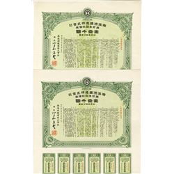 South Manchurian Railroad Co., 1944 1000 Yen Bond Pair.