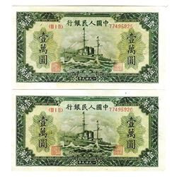 Peoples Bank of China, 1949 Issue Sequential Banknote Pair.