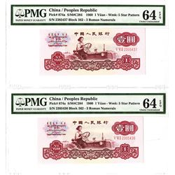 China, Peoples Republic, 1960 Sequential Banknote Pair.